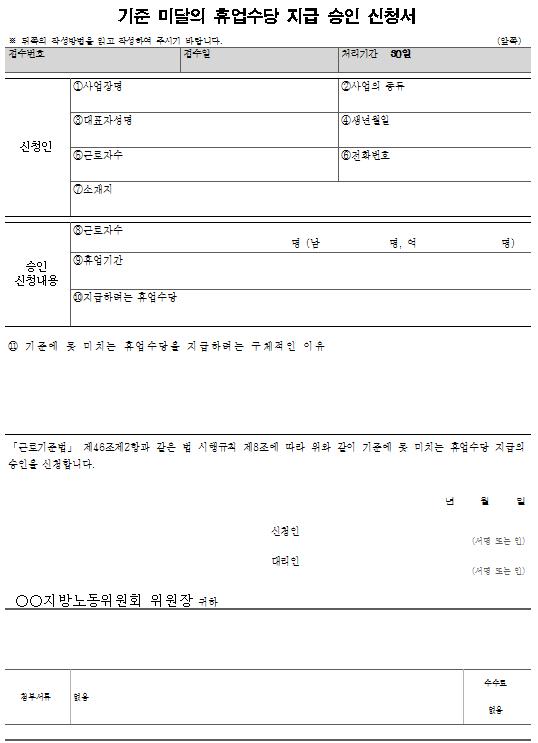 서식4_기준 미달의 휴업수당 지급 승인 신청서.png