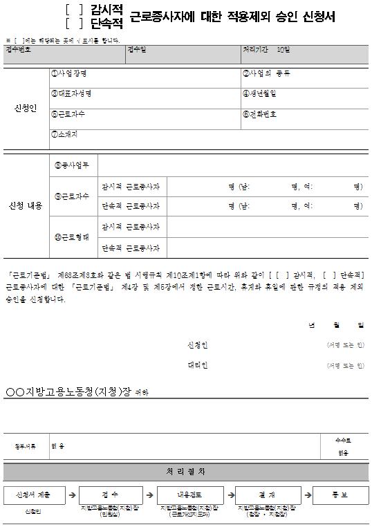 서식7_(감시적, 단속적)근로종사자에 대한 적용제외 승인 신청서.png