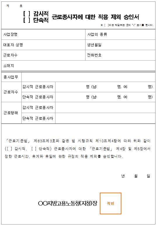 서식8_(감시적, 단속적)근로종사자에 대한 적용 제외 승인서.png