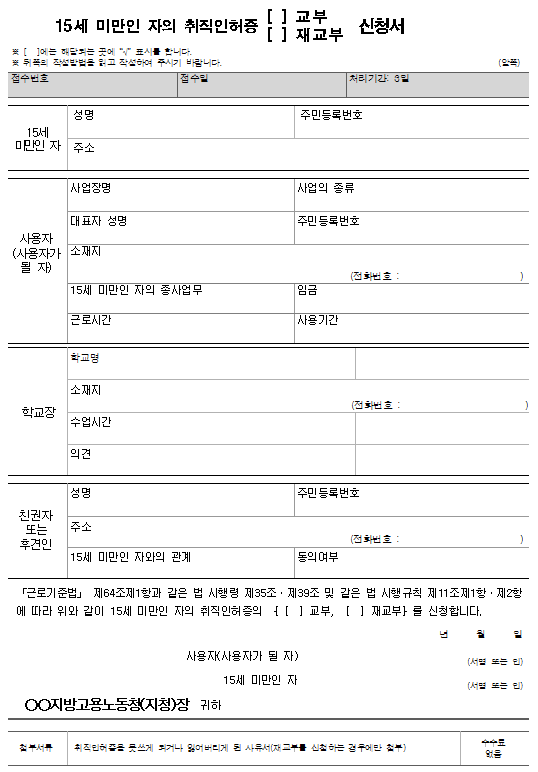서식9_15세 미만인 자의 취직인허증(교부, 재교부)신청서.png