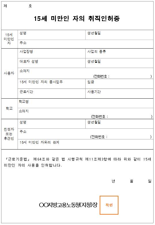 서식10_15세 미만인 자의 취직인허증.png