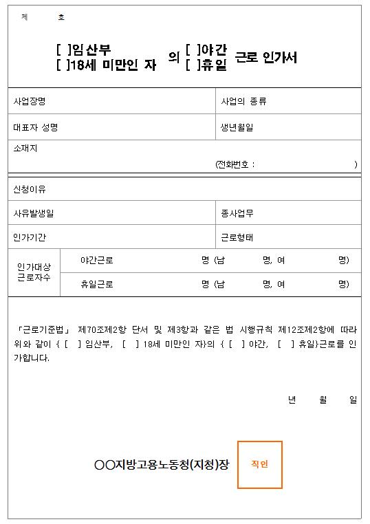 서식12_(임산부 , 18세 미만인 자)의(야간, 휴일)근로 인가서.png