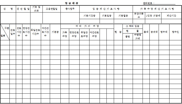 서식17_임금대장.png