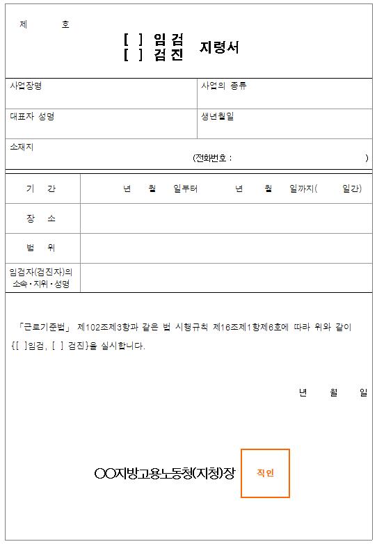 서식21_임검,검진 지령서.png