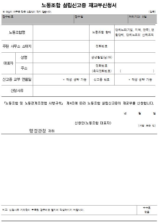 서식3_노동조합 설립신고증 재교부신청서.png