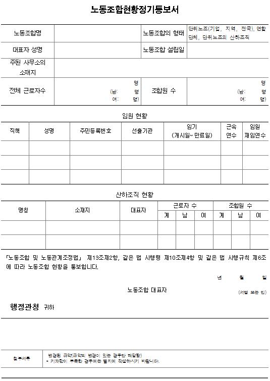 서식4_노동조합 현황 정기통보서.png