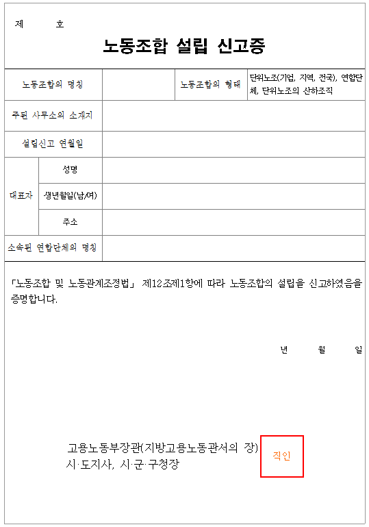 서식12_노동조합 설립 신고증.png