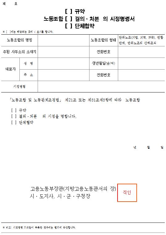 서식15_노동조합(규약, 결의ㆍ처분, 단체협약)의 시정명령서.png