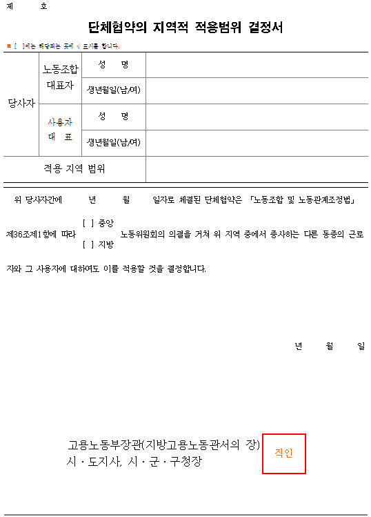 서식17_단체협약의 지역적 적용범위 결정서.png