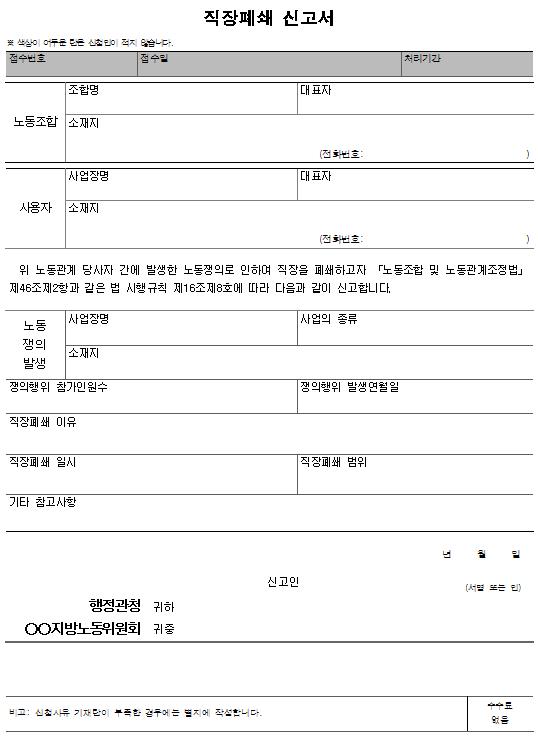 서식19_직장폐쇄 신고서.png
