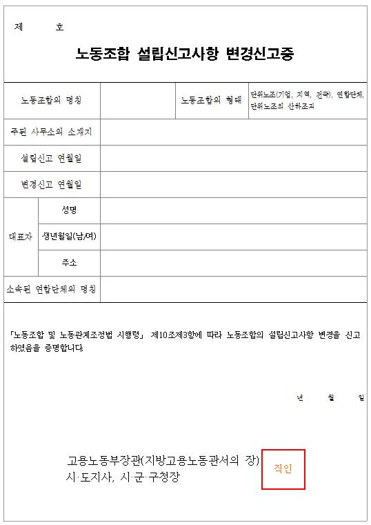 서식23_노동조합 설립신고사항 변경신고증.png