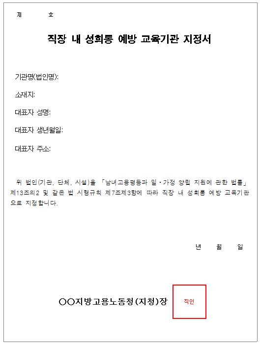 2호서식_직장 내 성희롱 예방 교육기관 지정서.png