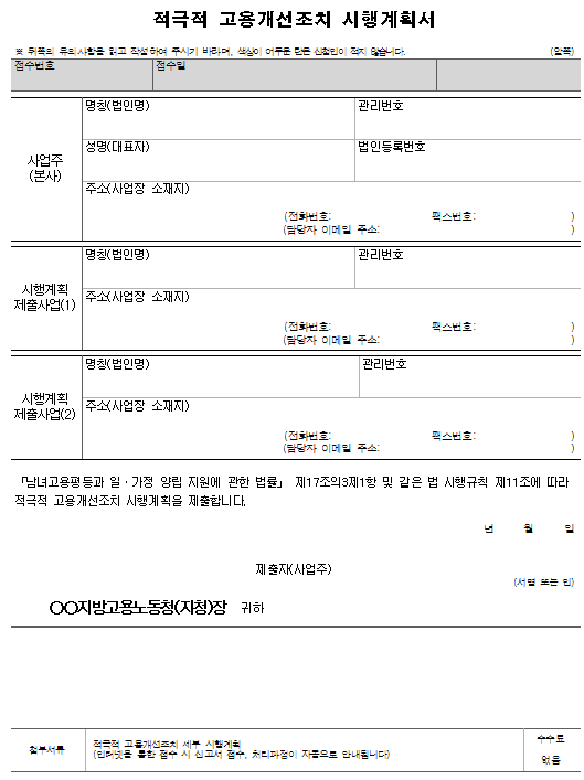 4호서식_적극적 고용개선조치 시행계획서.png