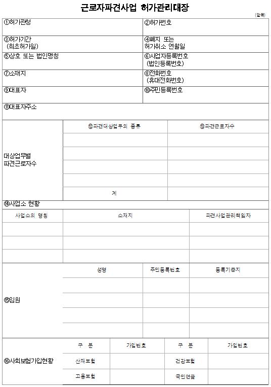서식4_근로자파견사업 허가관리대장.png