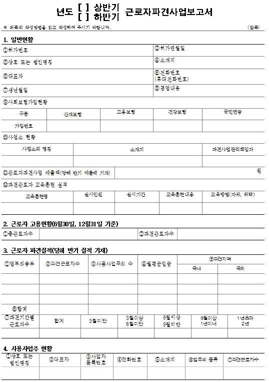 서식8_근로자파견사업 보고서.png
