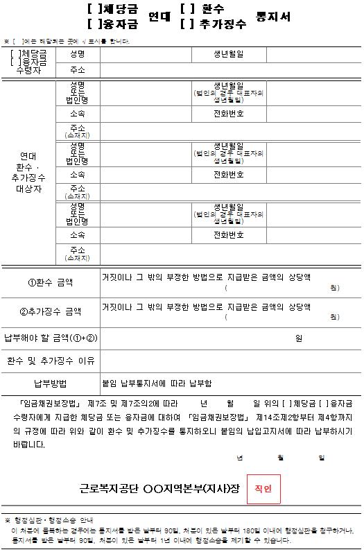 11호서식_(체당금¸ 융자금) 연대 (환수¸ 추가징수) 통지서.png