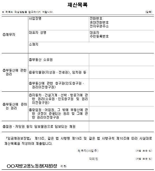 9호서식_재산목록.png