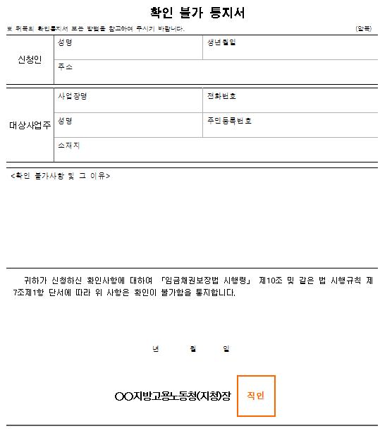 5호의2서식_확인불가 통지서.png