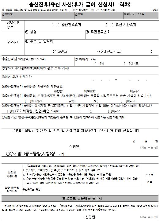 서식105_출산전후(유산,사산)휴가 급여 신청서.png