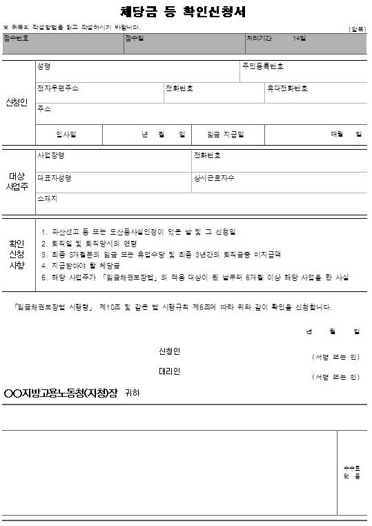 4호서식_체당금 등 확인신청서.png