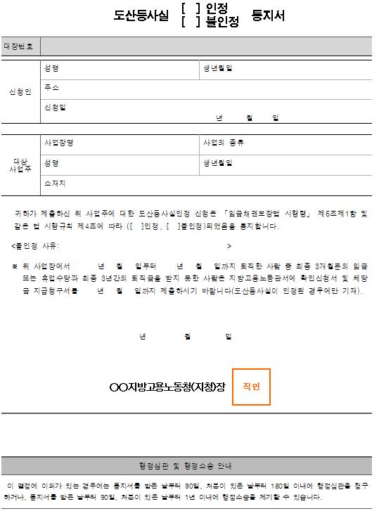 2호서식_도산등사실(인정¸ 불인정) 통지서.png