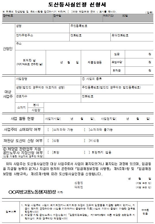 1호서식_도산등사실인정 신청서.png