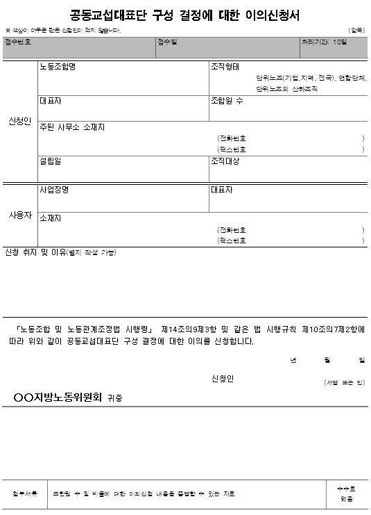 서식7_6_공동교섭대표단 구성 결정에 대한 이의신청서.png