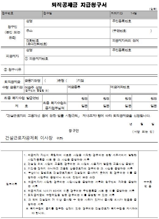 14호서식_퇴직공제금 지급청구서.png