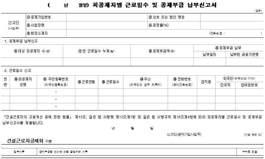12호서식_피공제자별 근로일수 및 공제부금 납부신고서.png
