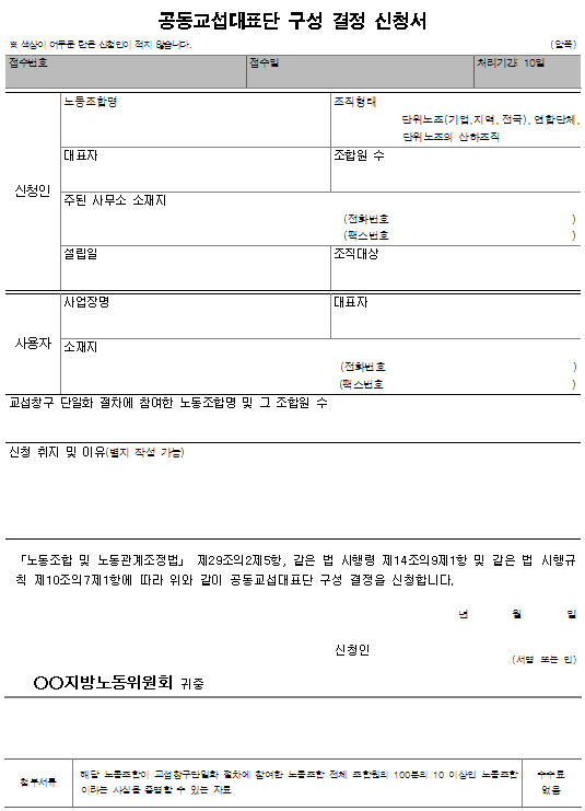 서식7_5_공동교섭대표단 구성 결정 신청서.png