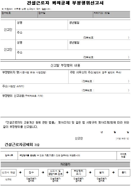 15호서식_건설근로자 퇴직공제 부정행위신고서.png