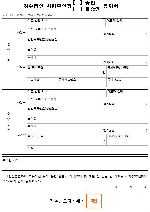 2호서식_하수급인 사업주인정(승인, 불승인)통지서.png