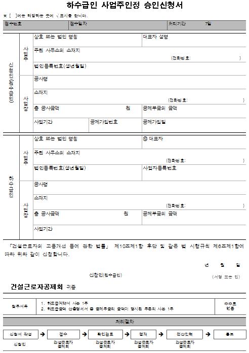1호의4서식_하수급인 사업주인정 승인신청서.png