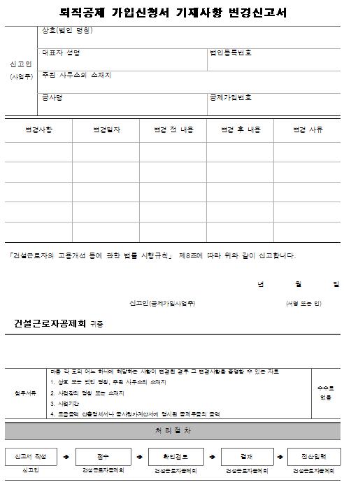 4호서식_퇴직공제 가입신청서 기재사항 변경신고서.png