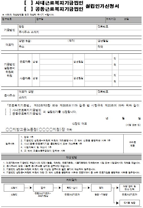 7호서식_근로복지기금법인 설립인가신청서.png