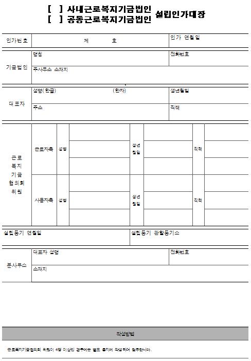 8호서식_근로복지기금법인 설립인가대장.png