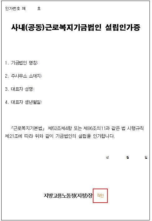 9호서식_근로복지기금법인 설립인가증.png