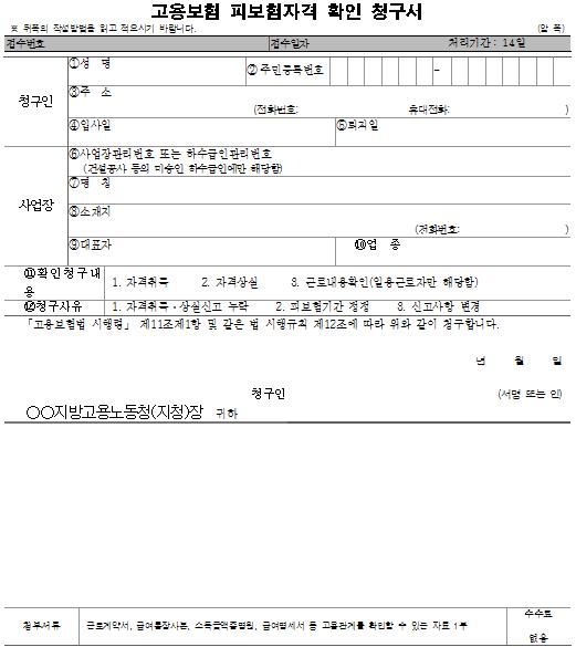 서식20_고용보험 피보험자격 확인 청구서.png