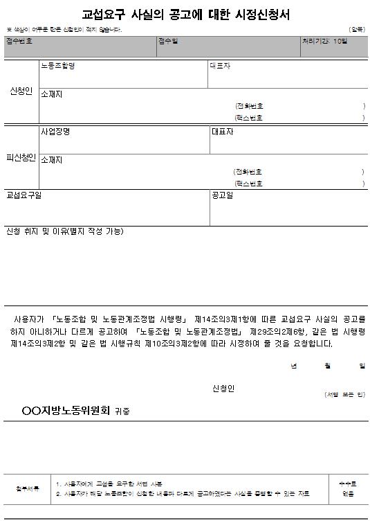 서식7_2_교섭요구 사실의 공고에 대한 시정신청서.png