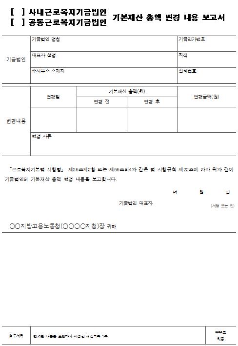 10호서식_근로복지기금법인 기본재산 총액 변경 내용 보고서.png