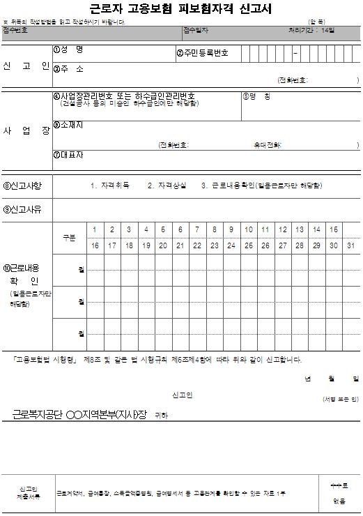 서식10_근로자 고용보험 피보험자격 신고서.png