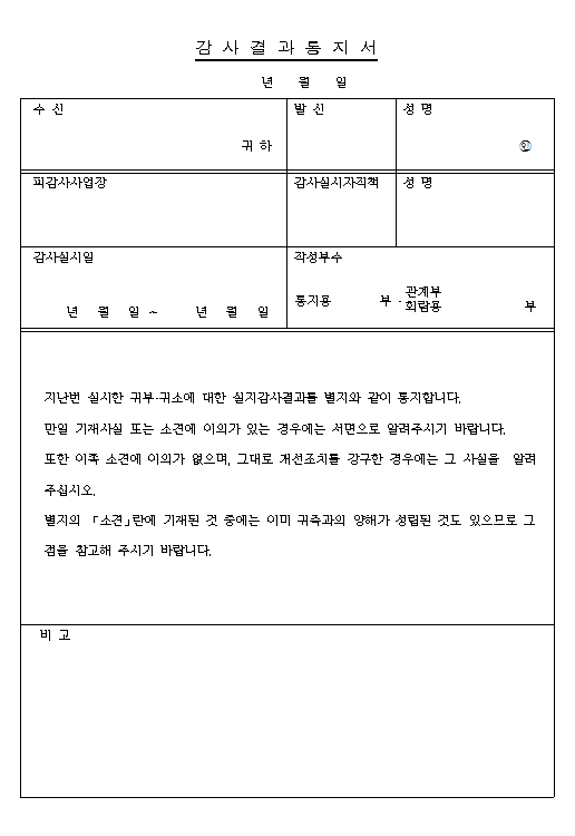 감사결과통지서.png