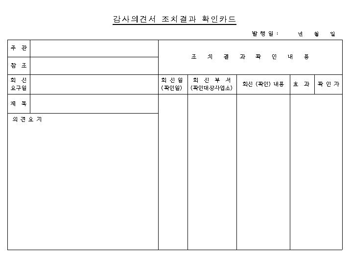 감사의견서 조치결과 확인카드.png