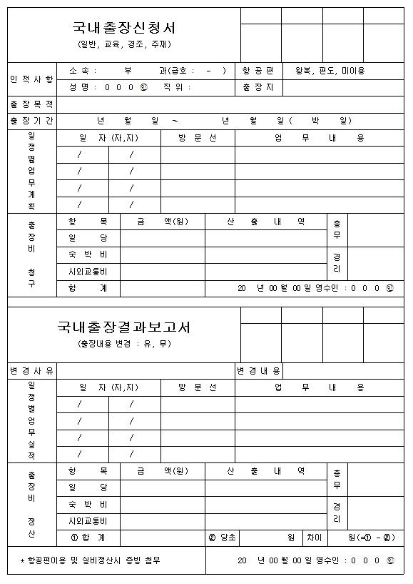국내출장신청서 및 출장보고서.png