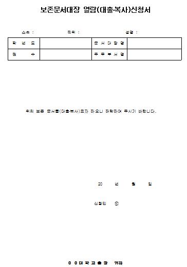 보존문서대장 열람신청서.png