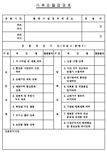 사옥춘찰 점검표.png