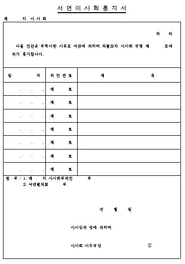사면이사회 통지서.png