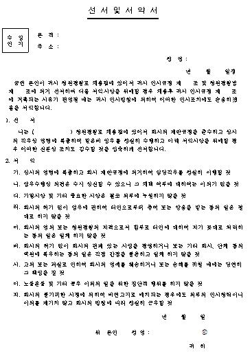 선서및 서약서.png