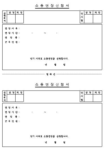 소등연장신청서.png