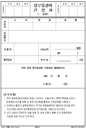 업무용경비 신청서.png